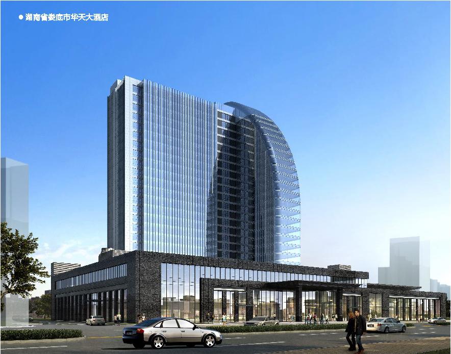 湖南省娄底市华天大酒店